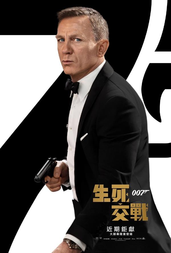 007生死交戰