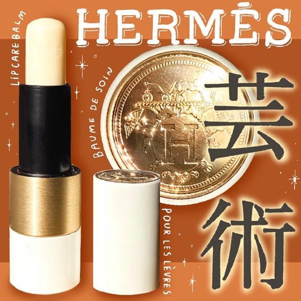 愛馬仕Hermès 潤唇膏