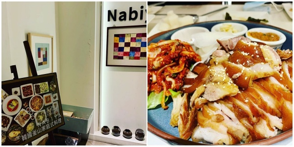 Nabiya韓式料理