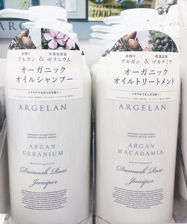 ARGELAN 賦活滋養植萃無矽靈洗髮精