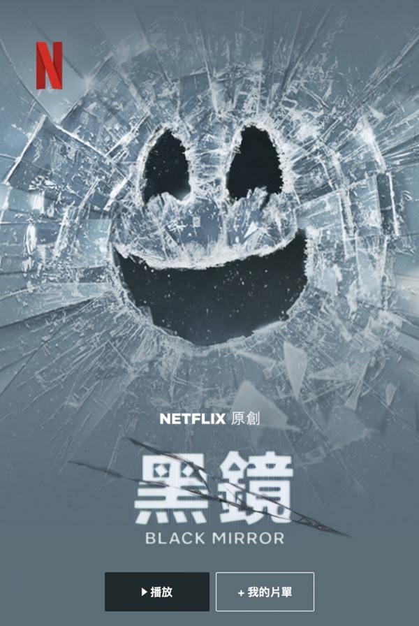 Netflix推薦片單黑鏡