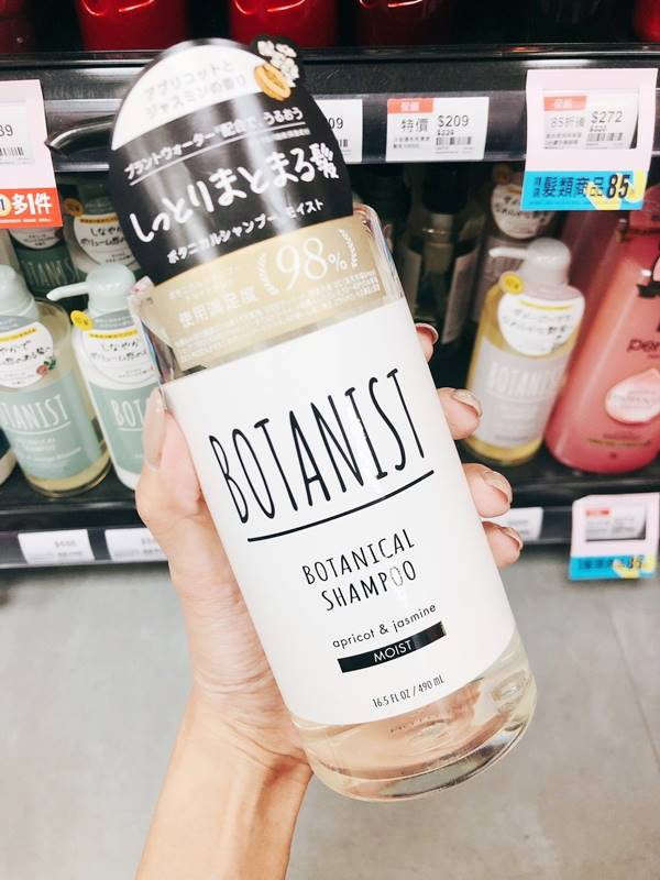 BOTANIST 植物性洗髮精 滋潤型