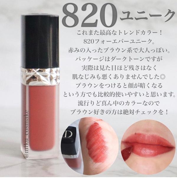 Dior 迪奧超完美持久唇露 #820焦糖奶茶