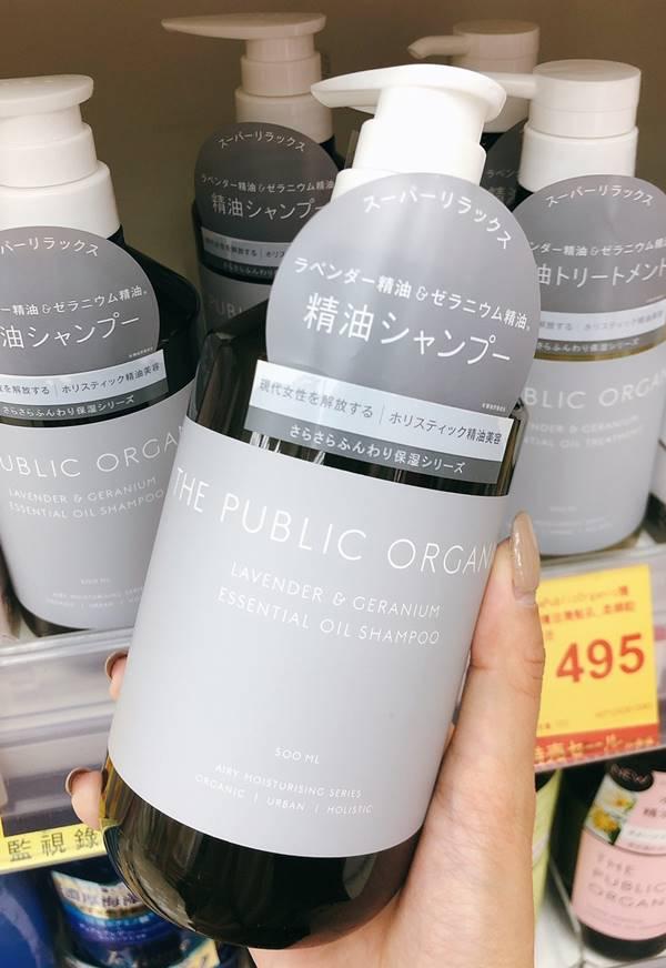 The Public Organic植粹精油洗髮精 柔順輕盈