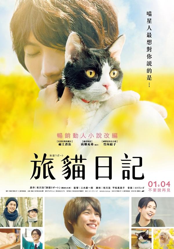 寵物電影推薦旅貓日記