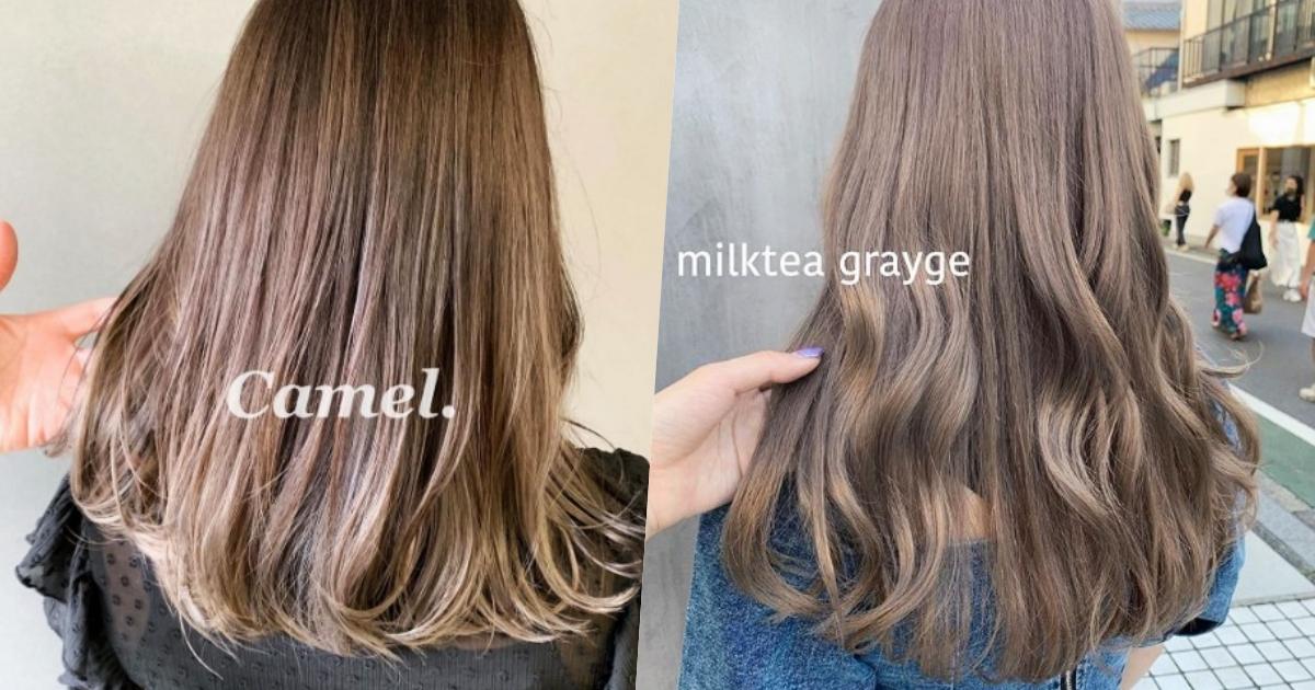 2021髮色趨勢
