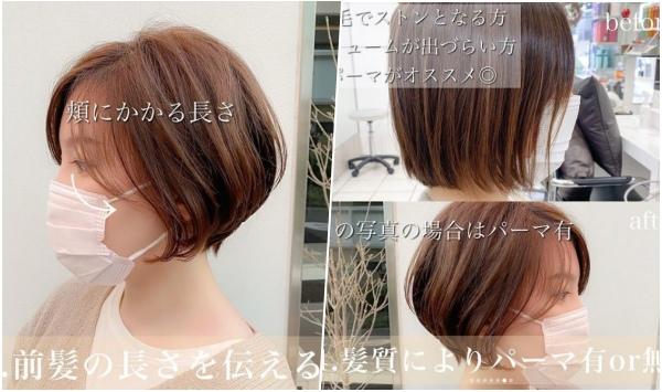2021女生短髮髮型棉花捲短髮